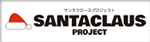 サンタクロースプロジェクト