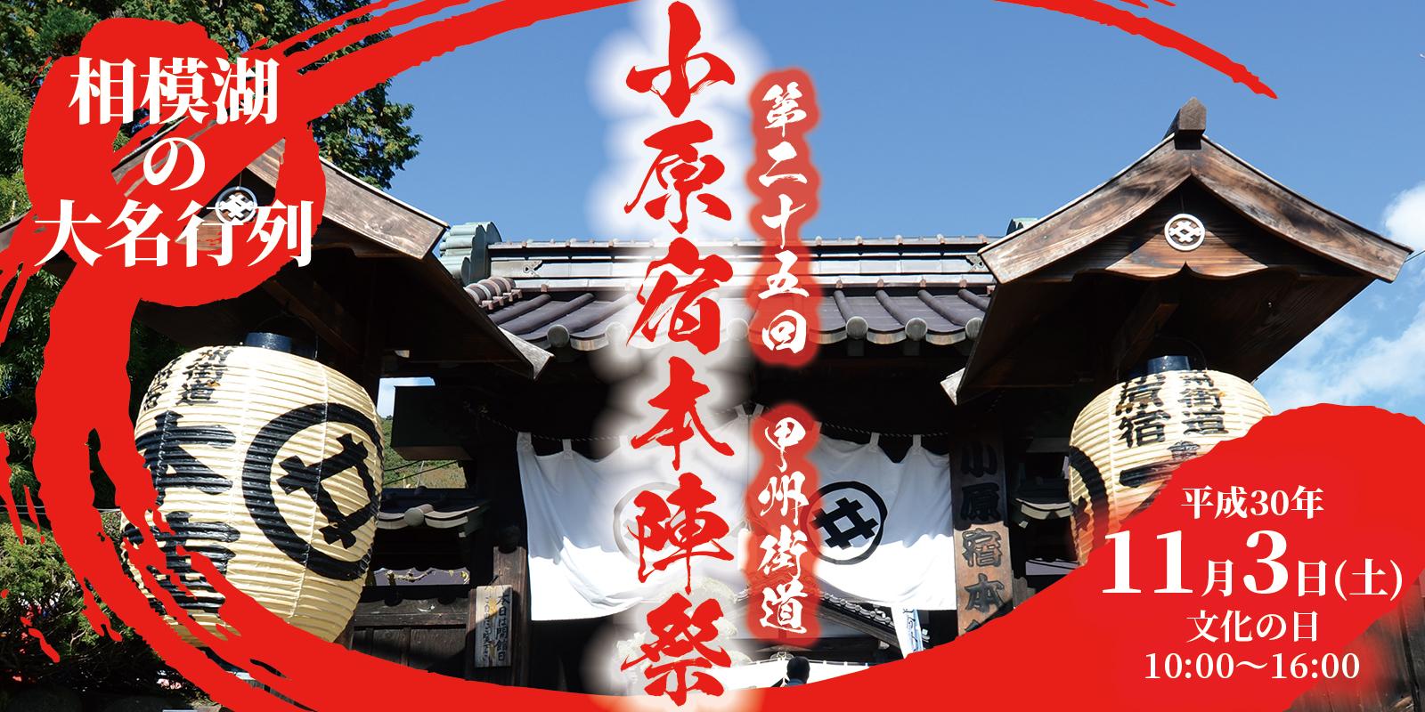 小原宿本陣祭のイメージ